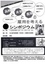 Syusyoku10_2