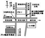 Doijimusyo