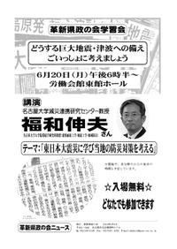Fukuwa110620