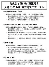 Omura11