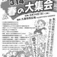 3.14春の大集会