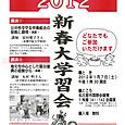 12新春大学習会