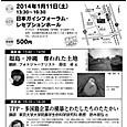 14新春大学習会