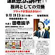愛労連憲法講座4