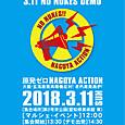 3.11原発ゼロNAGOYA ACTION