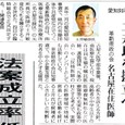 県知事選候補に土井医師を推薦
