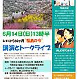 福島の今 講演とトークライブ