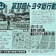 第33回トヨタ総行動