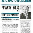 宇都宮健児 憲法講座