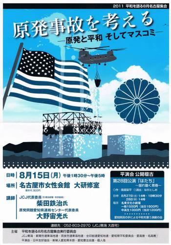 平和を語る8月名古屋集会