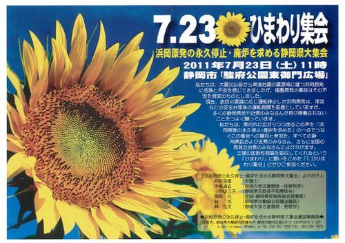 7.23浜岡