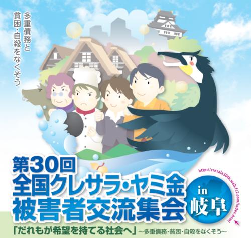 第30回全国クレサラ・ヤミ金被害者交流集会in岐阜