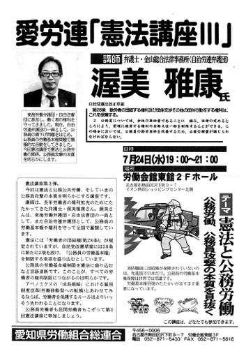 愛労連憲法講座3
