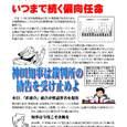愛知県労委チラシ2
