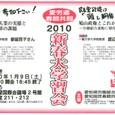 10新春大学習会