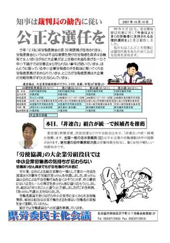 県労委071011