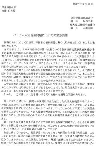 厚生労働省への要請1