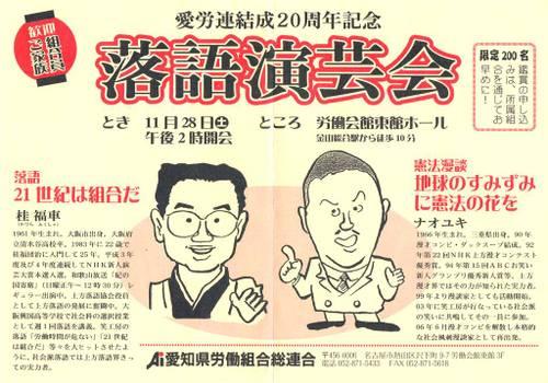 愛労連結成20周年記念落語演芸会
