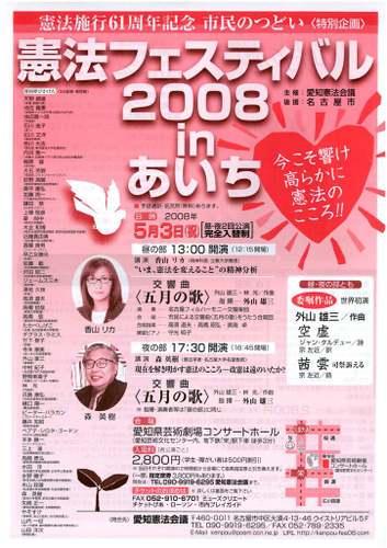 憲法フェスティバル2008
