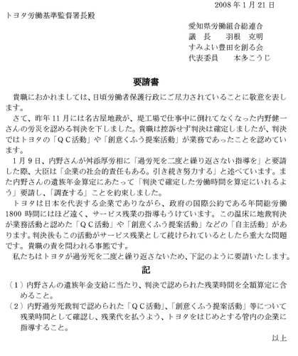 豊田労基署要請書