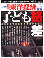Shukan_toyokeizai