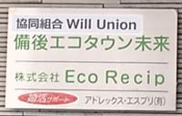 Will_union2